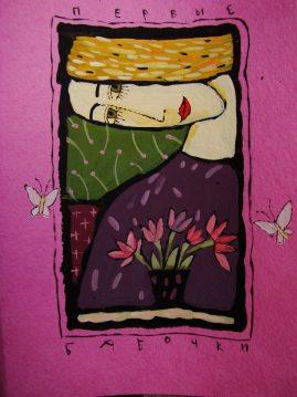 цветные открытки ручной работы